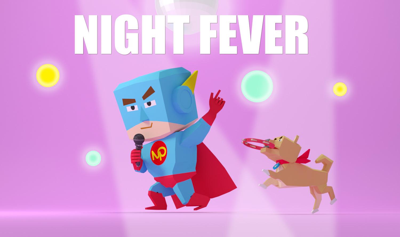 今夜はフィーバー